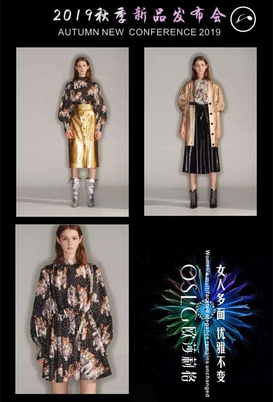 欧莎莉格19秋季新品发布会诚邀您共享时尚风暴