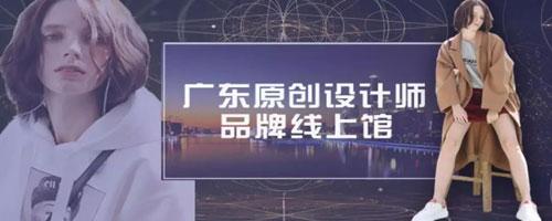 重磅广东原创设计师品牌馆上线一月销售额突破500W!