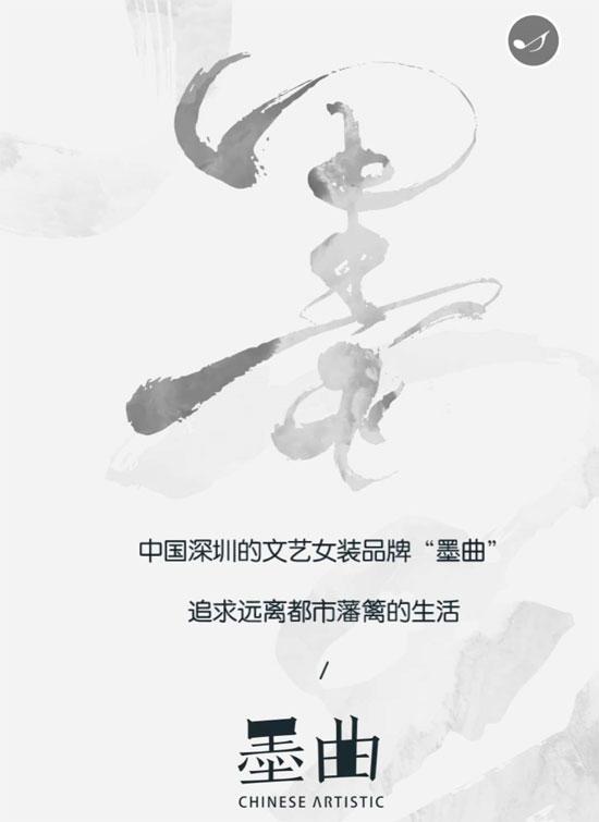 您的墨曲19秋冬新品发布会邀请函已送到~