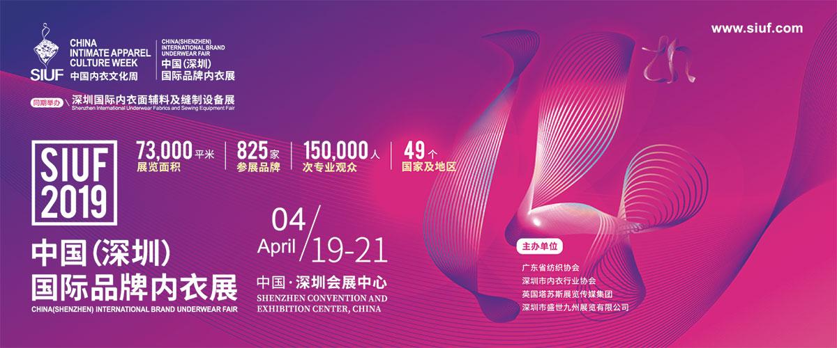 2019SIUF中国(深圳)国际品牌内衣展