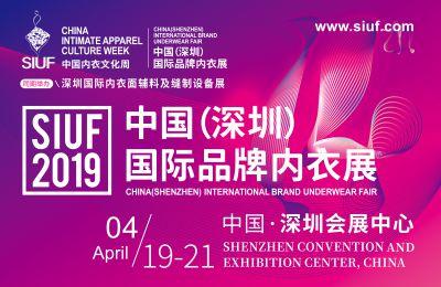 2019SIUF(深圳)国际品牌内衣展