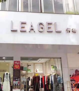 LEAGEL例格再迎多位加盟商签约 将一同携手共造辉煌!