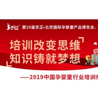 2019中国孕婴童行业培训师春季选拔赛活动报名进行中