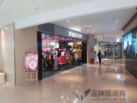 热烈祝贺SORGUEE搜谷江西樟树店盛大开业!