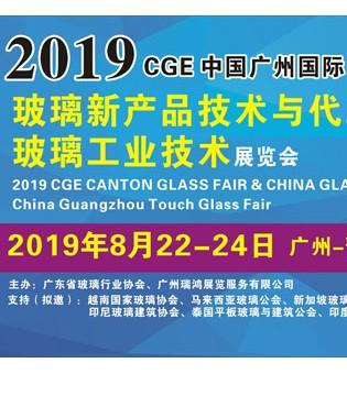 粤港澳大湾区发展新机遇2019国际玻璃展会8月继续举行