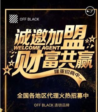 OFF BLACK2019春夏潮牌订货会即将盛大来袭