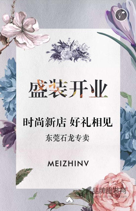 热烈庆祝魅之女品牌女装东莞石龙专卖隆重开业