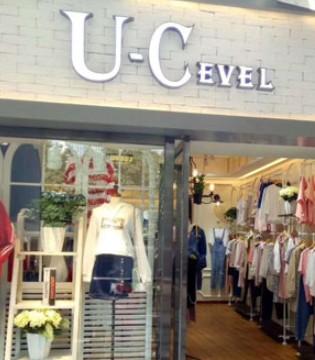 U-Cevel女装四店来袭!祝各位老板开业大吉~
