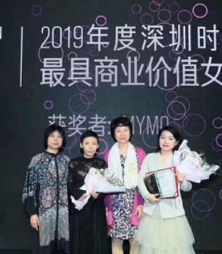 祝贺【朗黛国际】MYMO荣获2019年度深圳时尚大奖