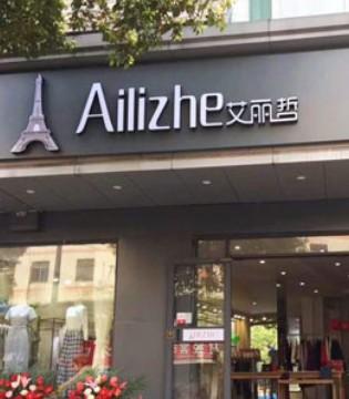 艾丽哲江西新店来袭 欢迎各位前来选购