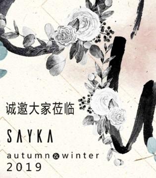 拾卡SAYKA19秋冬新品发布会来袭 这场盛会约吗?