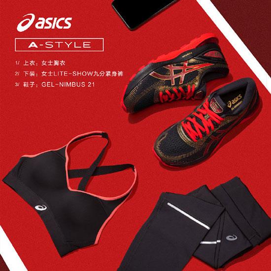 ASICS亚瑟士革新性鞋履瞩目首发 创动不停未来可期
