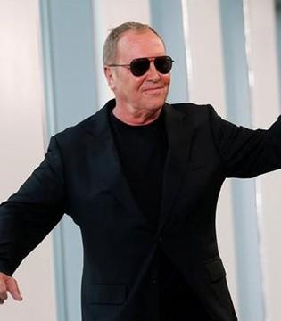 时装设计师Michael Kors决定退出Capri集团董事会