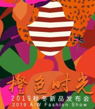 卡汶KAVON19秋冬新品发布会将于4月17日绽放深圳!