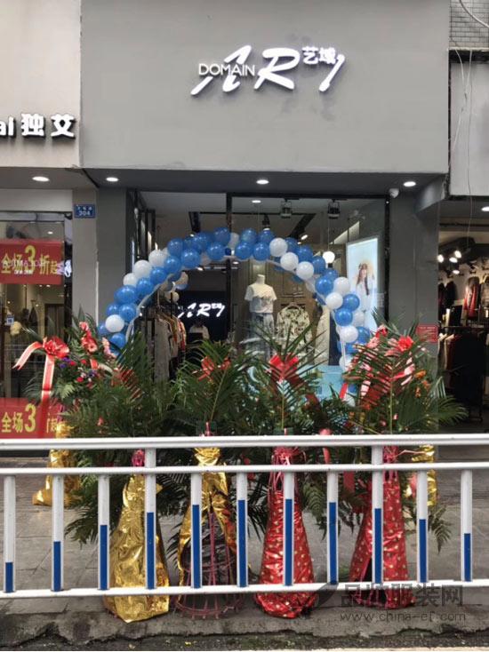 ART艺域贵州遵义店盛装开业 祝开业大吉!