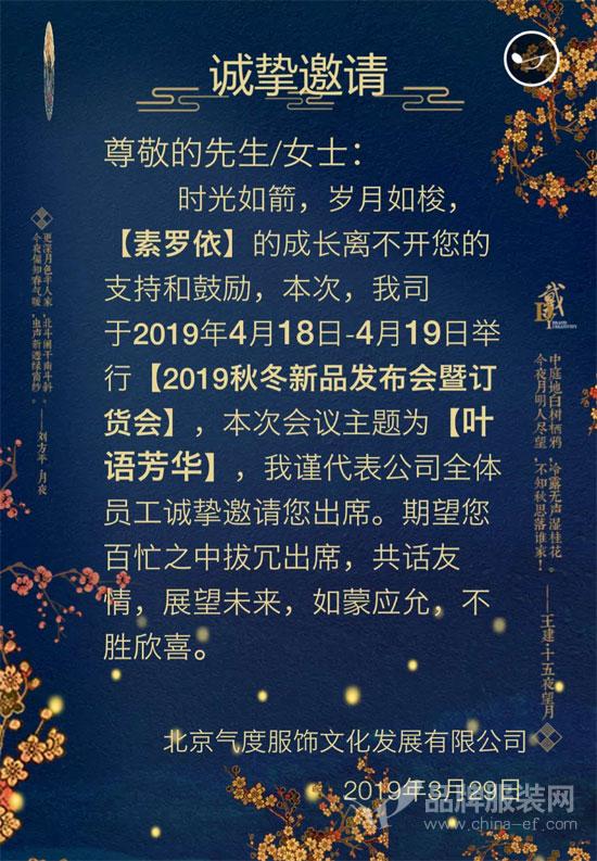 素罗依19秋冬新品发布会将于4月28日在北京华丽开启!