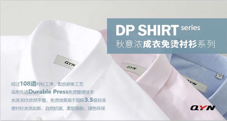 杭州秋意浓个性化衬衫定制的优势在哪里?