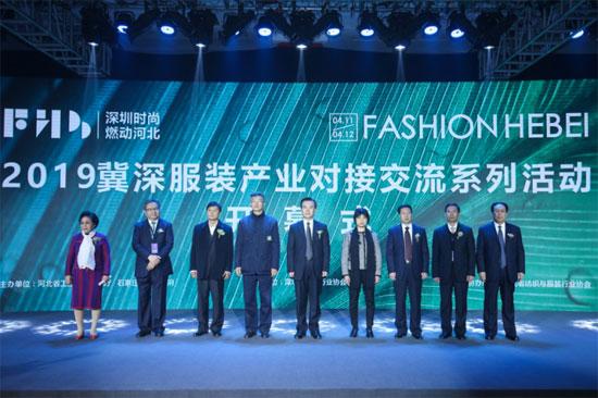 2019冀深服装产业对接交流系列活动开幕
