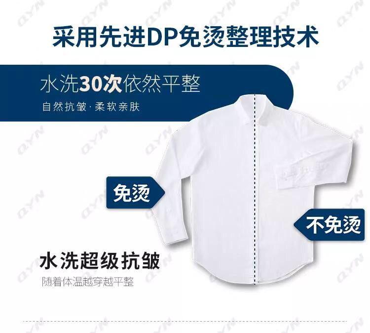 秋意浓个性化衬衫定制C2M项目简介