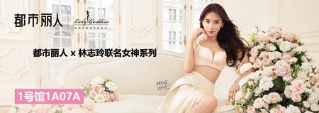 都市丽人品牌参加深圳内衣展 强势入驻