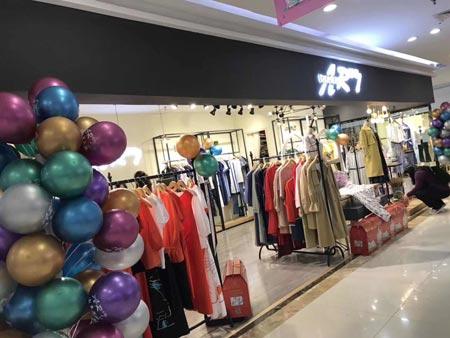 祝贺艺域品牌女装长沙人人乐二店开业大吉