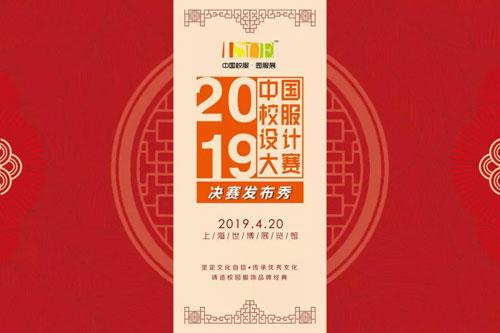 """""""2019中国十佳人气校服品牌奖""""揭晓"""