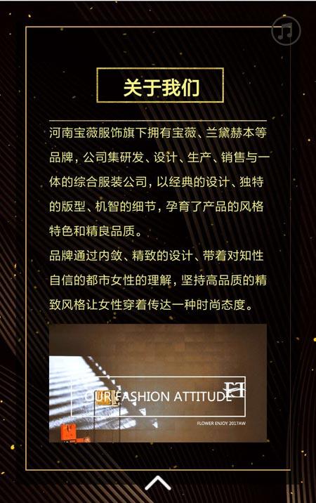 宝薇品牌2019秋季新品发布会即将盛大来袭