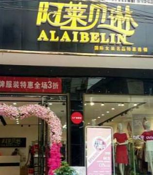 四月喜报!热烈恭祝阿莱贝琳品牌折扣湖南店盛大开业