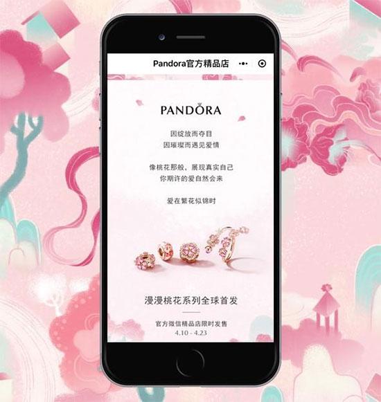 "PANDORA潘多拉针对中国市场特别推出""漫漫桃花""系列"