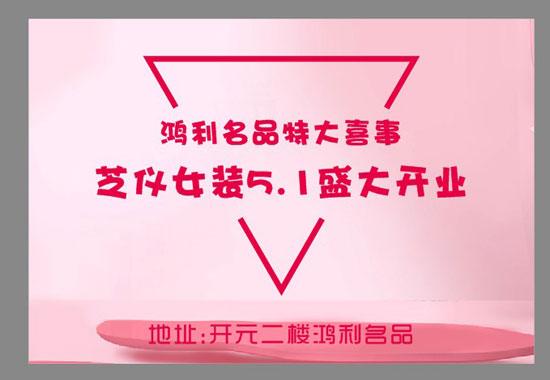 芝仪xhiyi甘肃新店将于五一正式开业!欢迎前来选购~