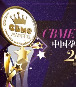 聚焦产品  营销及创新 2019 CBME AWARDS 全面升级