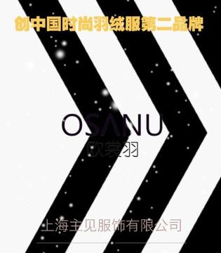 欧裳羽2019秋冬新品发布会即将惊喜来袭!