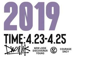 DNCY品牌2019冬季新品发布会即将来袭