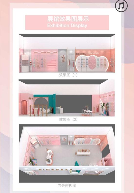 pinkdear即将惊喜亮相深圳国际内衣展!