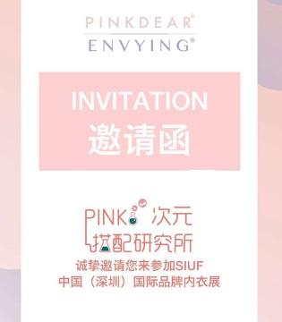 pinkdear即将惊喜亮相深圳内衣展!
