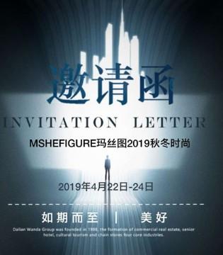 MSHEFIGURE19秋冬发布会将于4月22日华丽绽放西安!