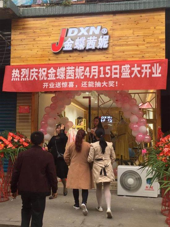 李小姐成功签约金蝶茜妮 新店已于4月15日盛大开业!