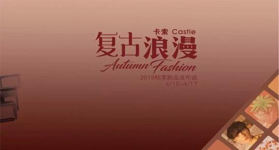 卡索Castle2019秋季系列发布会完美落幕
