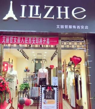 艾丽哲Ailizhe陕西新店来袭 众多新品不可错过~