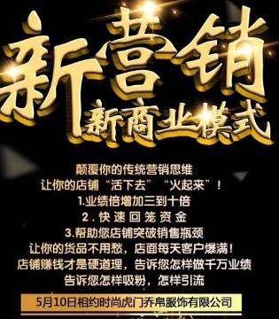 JAOBOO乔帛招商会将于5月10日华丽绽放东莞