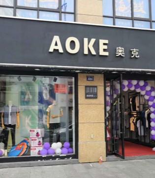AOKE奥克安吉二店盛大开业 众多优惠不可错过