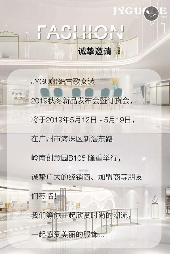 JYGUGGE古歌19秋冬新品发布会邀您共鉴时尚