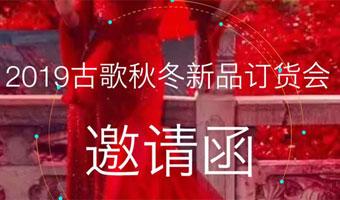 JYGUGGE古歌19秋冬新品发布会邀您?#24067;?#26102;尚
