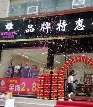夺宝奇兵贵州六盘水店已于4月20日盛装开启