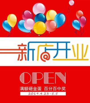 恭喜劳夫罗伦品牌新店在汇港城开业大吉