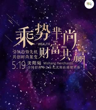 芈尚服饰有限公司沈阳招商峰会即将来袭