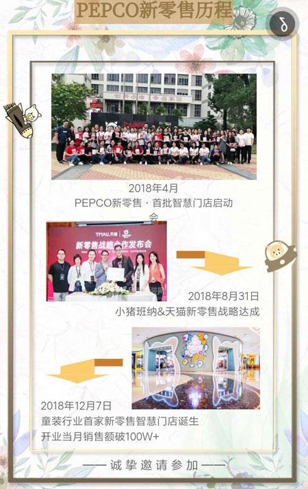 小猪班纳品牌新零售峰会在中国宜春盛大召开
