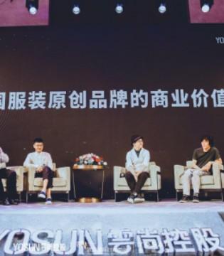 专访中国原创品牌主理人 没有商业价值的创新都是空想