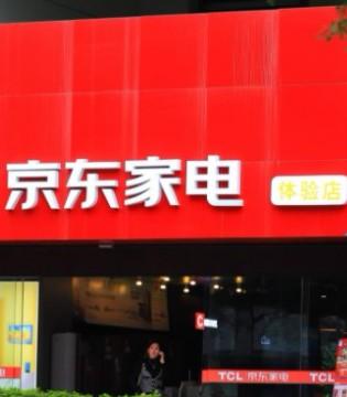 京东与长虹・美菱中国区达成GSKA战略合作