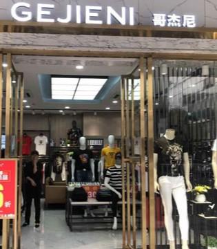 哥杰尼GEJIENI东莞新店将于五一盛大绽放!
